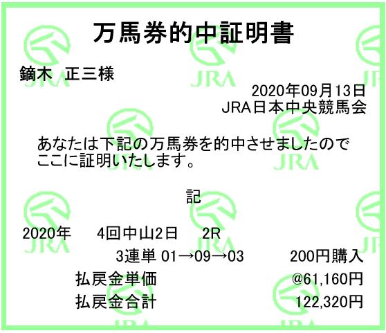 20200913nakayama2r3rt.png