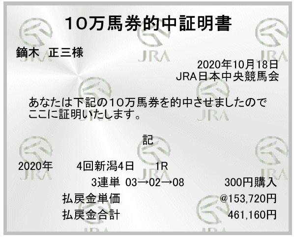 20201018niigata1rmuryou.png