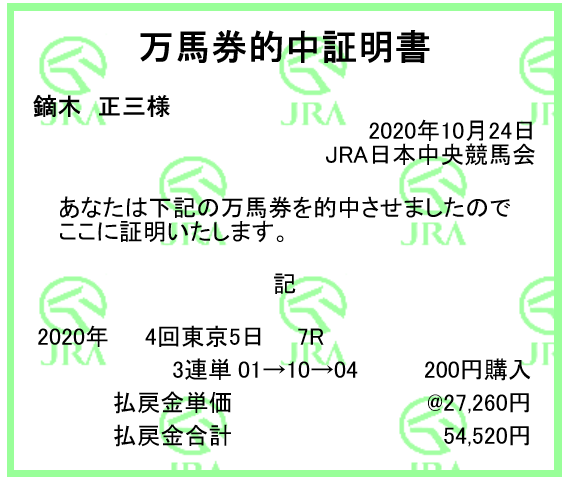 20201024toukyou7r3rt.png