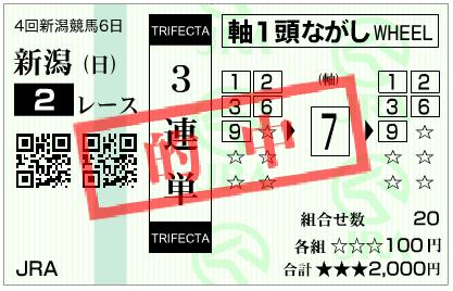 20201025niigata2rmuryou.png