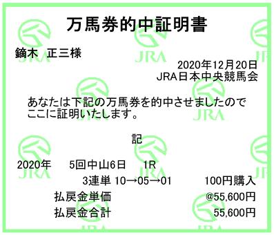 20201220nakayama1r3rt.png