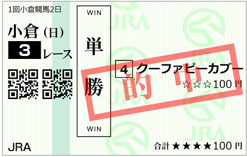 20210117kokura3rts.png