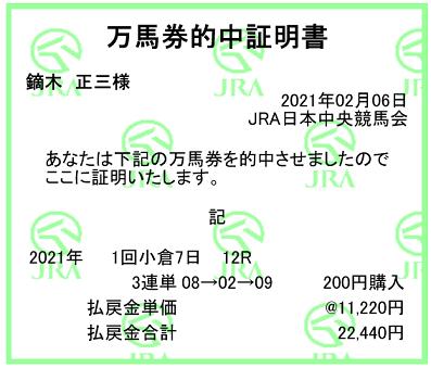 20210206kokura12rmuryou-2.png
