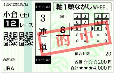 20210206kokura12rmuryou.png