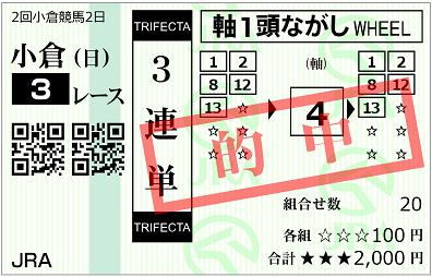 20210214kokura3rmuryou.png