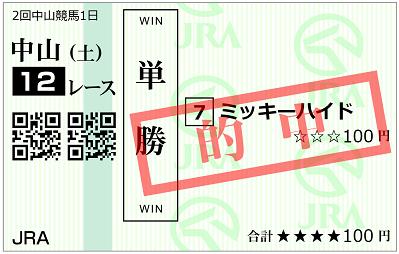 20210227nakayama12rts.png