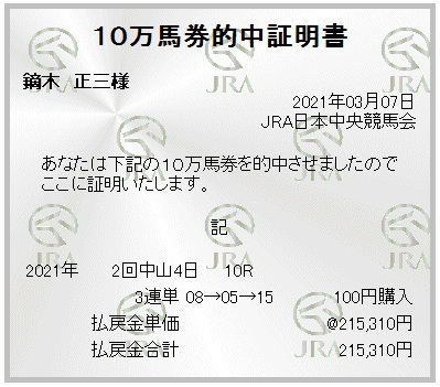 20210307nakayama10R3rt.jpg