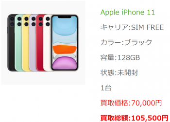 IPHON.png