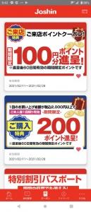 zyo-sin_202102110946045ea.jpg
