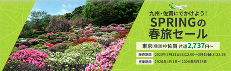 SPRING JAPANは、成田~佐賀線が片道2,737円~のセールを開催!
