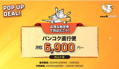 ノックスクートは、バンコク直行便が片道6,900円~のセールを開催!