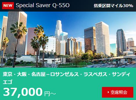 JALは、アメリカ行きが往復37,000円~のスペシャル運賃を販売!