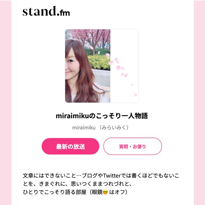 20200215standfm_miraimiku1.png