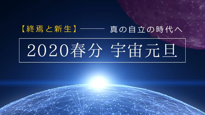 20200320spring-0.png