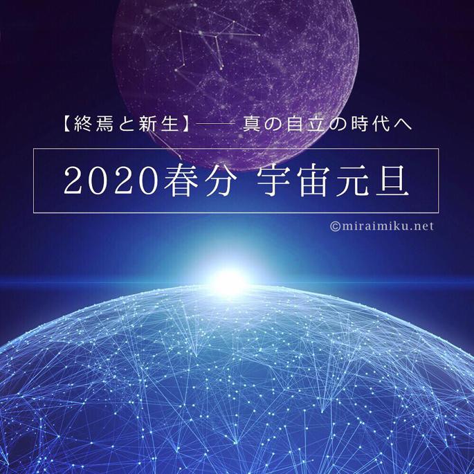20200320spring-1.png