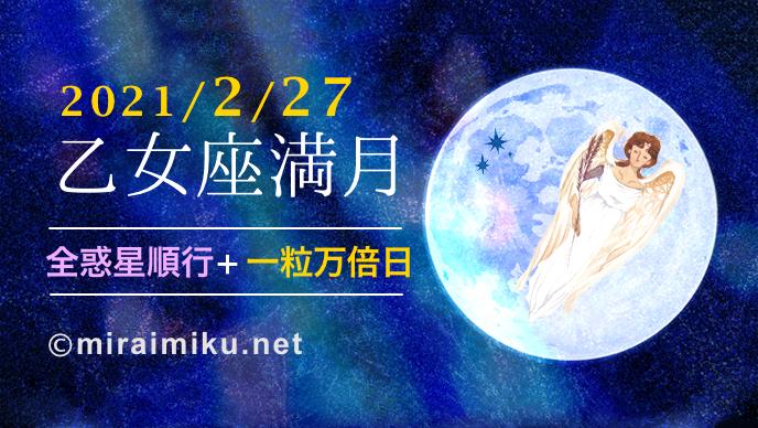 20210227moon_miraimiku00.png