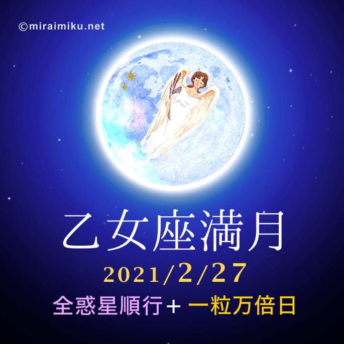 20210227moon_miraimiku01.png
