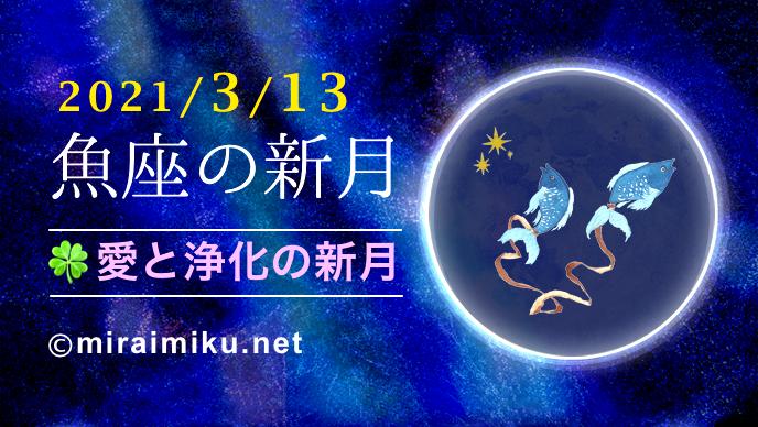 20210313moon0_miraimiku.png