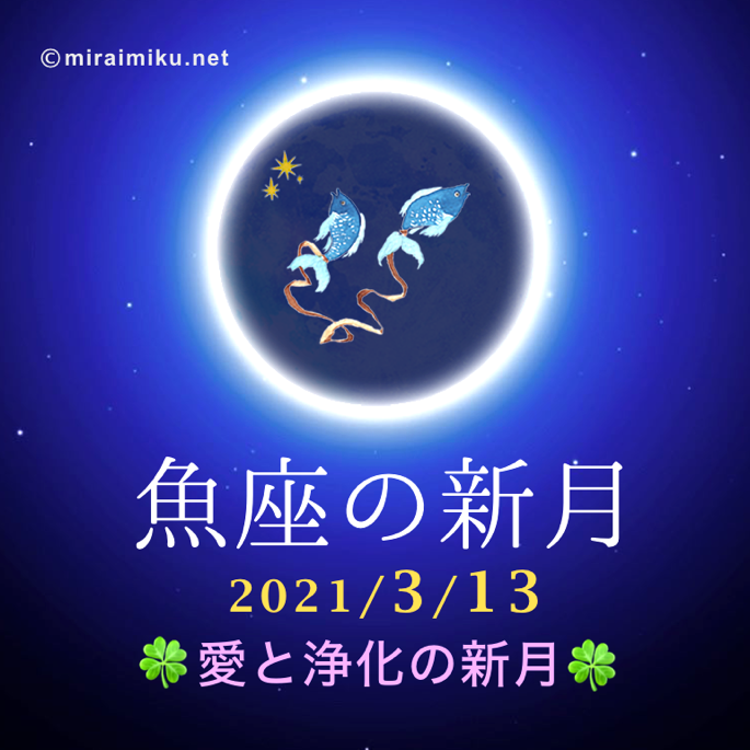 20210313moon1_miraimiku.png