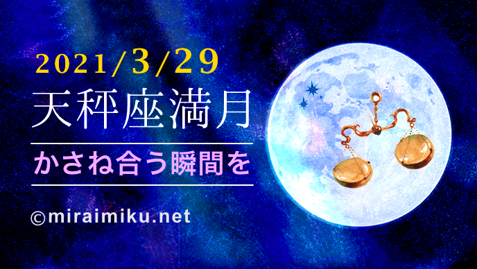 20210329moon00_miraimiku.png