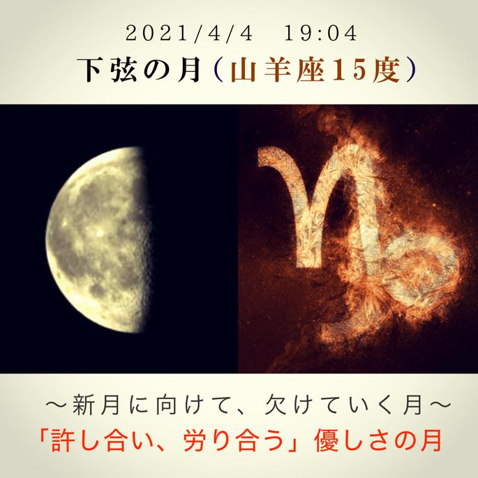 20210321moon_miraimiku1.png