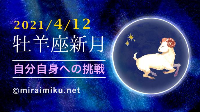 20210412moon_miraimiku0