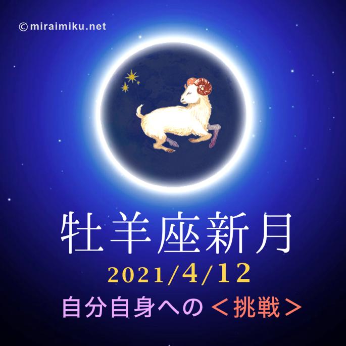 20210412horo2_miraimiku1.png