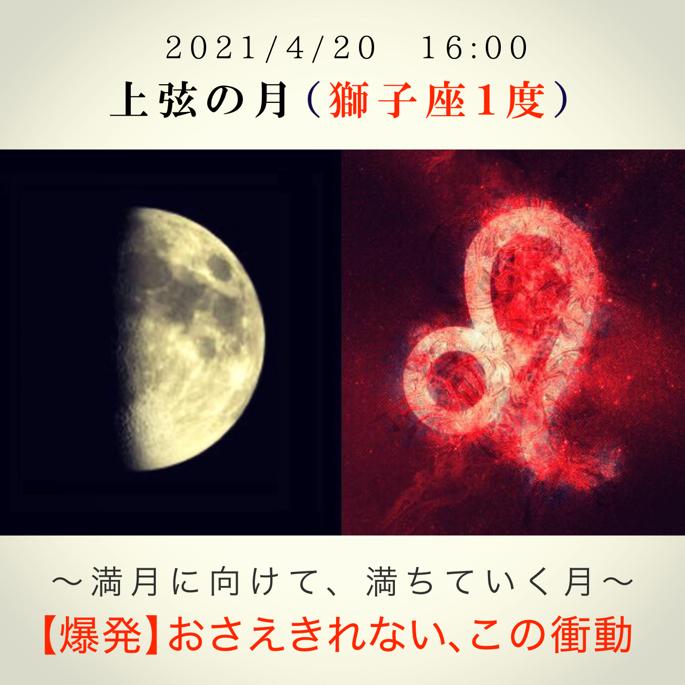20210420moon_miraimiku1.png