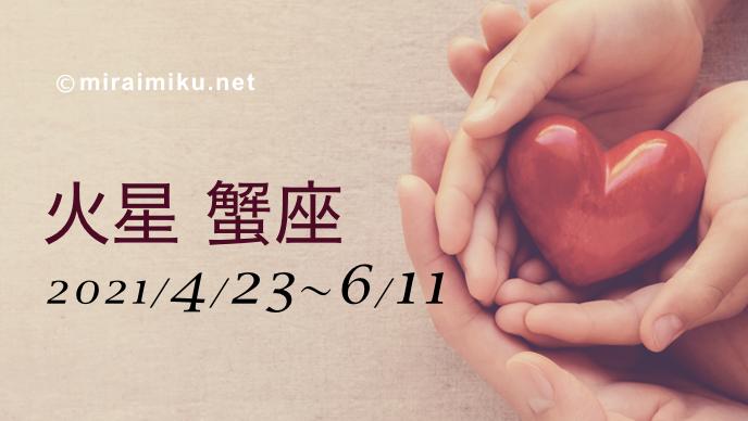20210423mars_miraimiku.png