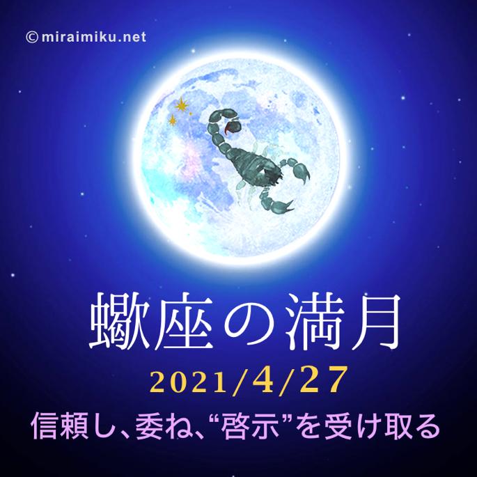 20210427moon_miraimiku1.png