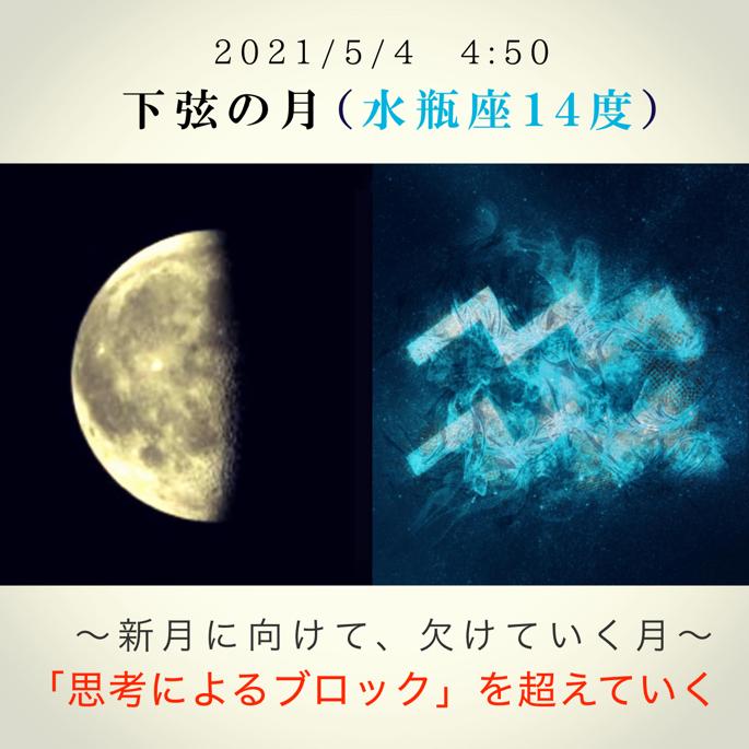 20210504moon_miraimiku1.png