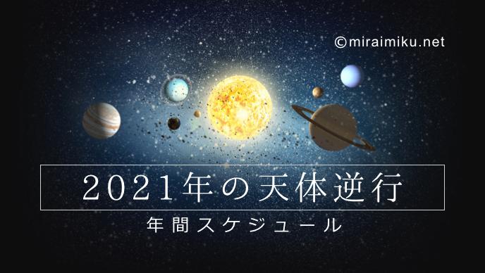 2021plan_miraimiku0.png