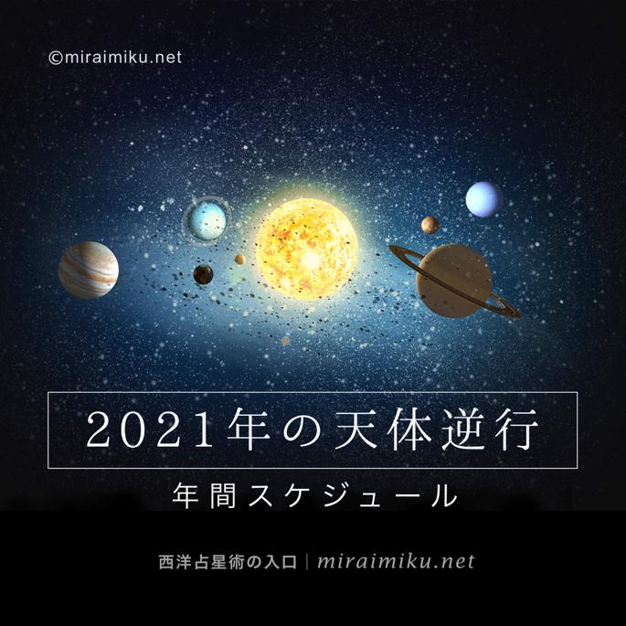 2021plan_miraimiku1.png