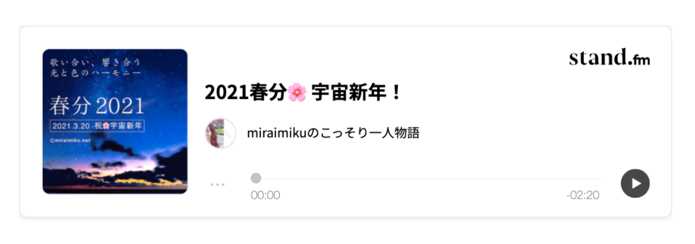 standfm06_miraimiku