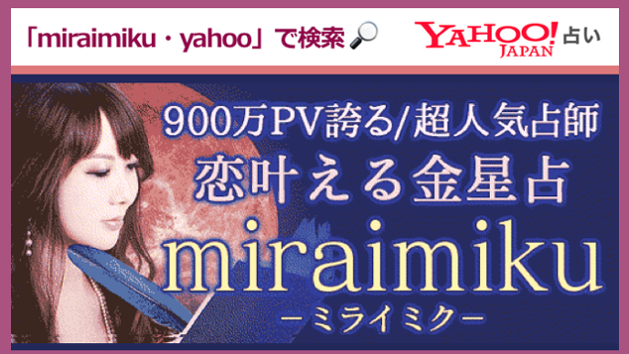 yahoo_miraimiku2021.png