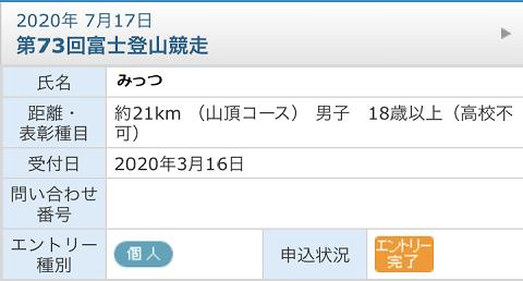 200317富士登山競走エントリー