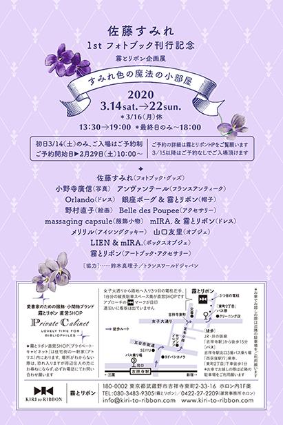 evenement-kiritoribbon003.jpg