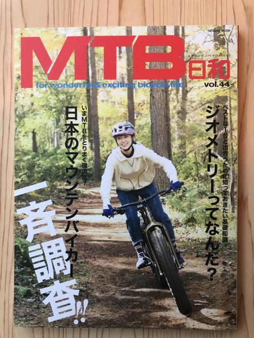 【MTB日和vol.44】・1
