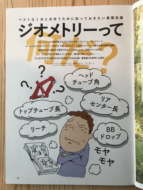 【MTB日和vol.44】・4