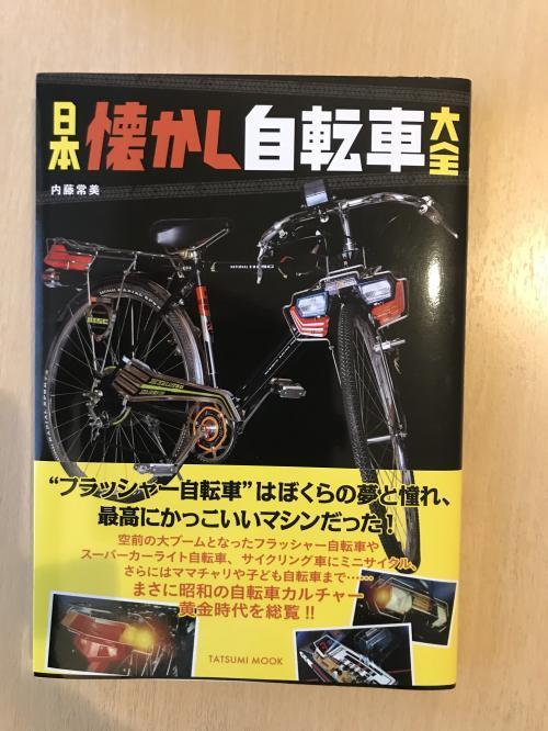 懐かし自転車大全・1