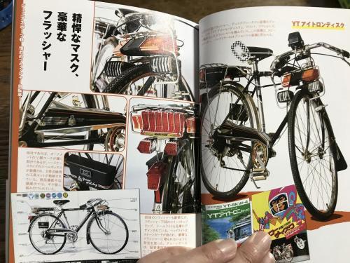 懐かし自転車大全・3