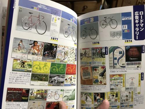 懐かし自転車大全・6