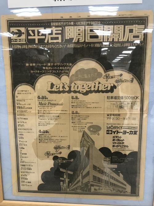 【さらば!イトーヨーカ堂平店】・2