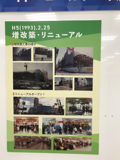 【さらば!イトーヨーカ堂平店】・3