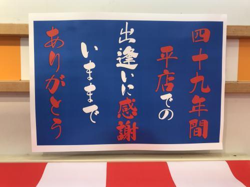 【さらば!イトーヨーカ堂平店】・9