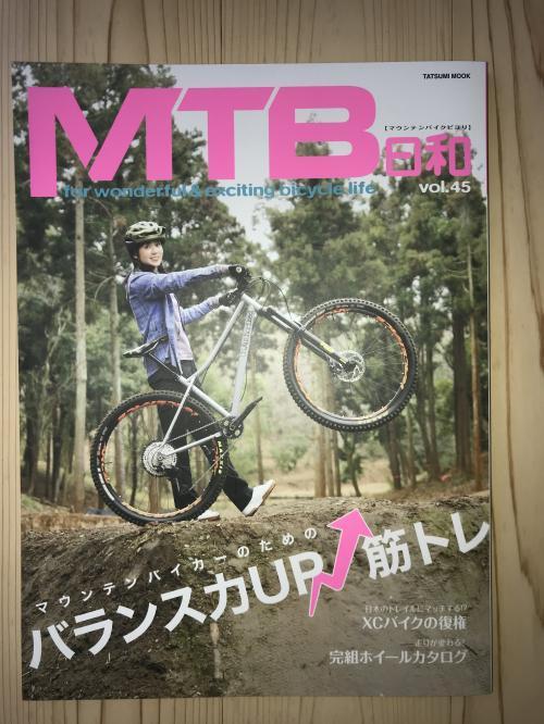 【MTB日和】vol45・1