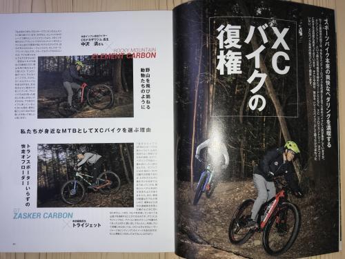 【MTB日和】vol45・2