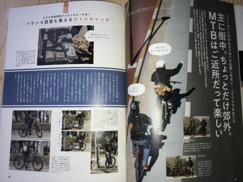 【MTB日和】vol45・6