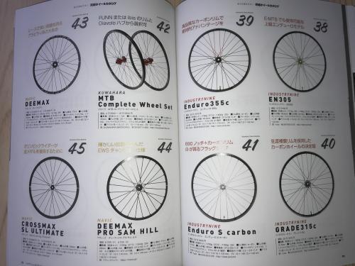 【MTB日和】vol45・7