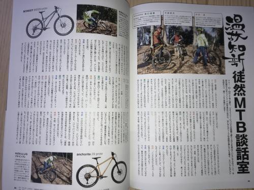 【MTB日和】vol45・8